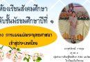 การเผยแผ่พระพุทธศาสนาเข้าสู่ประเทศไทย
