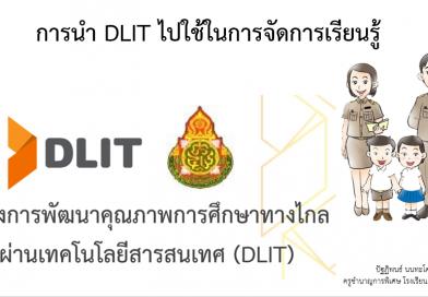 การนำ DLIT ไปใช้ในการจัดการเรียนรู้